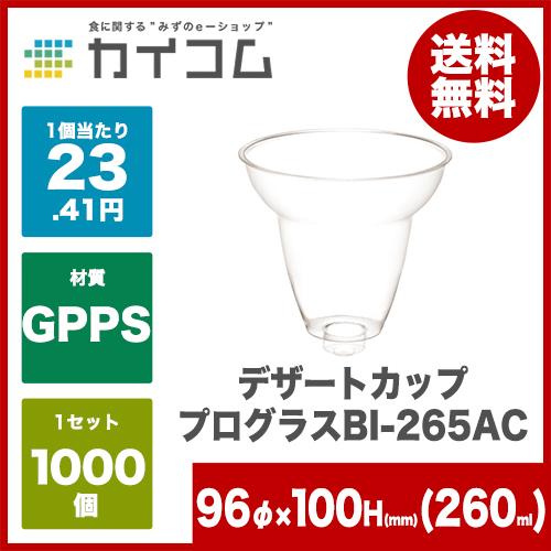 デザート カップ グラス コップ プラスチック 使い捨て 業務用プログラスBI-265ACサイズ : 96φ×100mm入数 : 1000単価 : 23.41円(税抜)