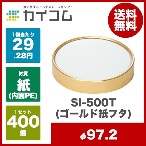アイス アイスクリーム カップ コップ 使い捨て 業務用 大型紙容器SI-500T(ゴールド紙フタ)サイズ : 紙フタ入数 : 400単価 : 29.28円(税抜)