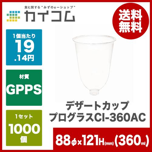 プログラスCI-360ACサイズ : 88φ×121mm入数 : 1000単価 : 19.14円(税抜)