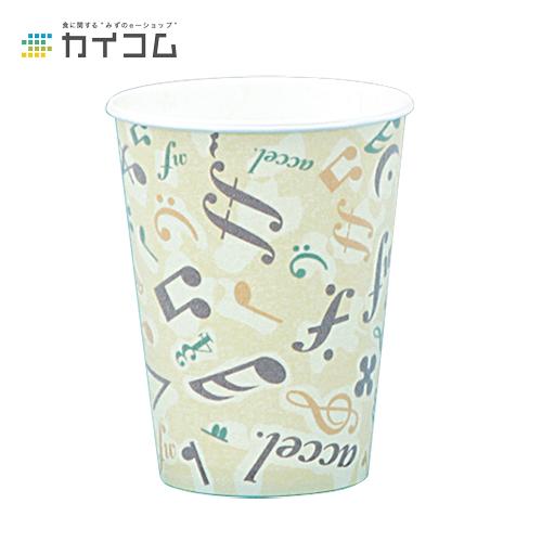 SM-275D(カフェメロディー)サイズ : φ76.6×96.3H(mm)(272ml)入数 : 1000単価 : 9.35円(税抜)