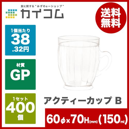 デザート カップ グラス コップ プラスチック 使い捨て 業務用アクティーカップ Bサイズ : 60φ×70mm(150cc)入数 : 400単価 : 38.32円(税抜)