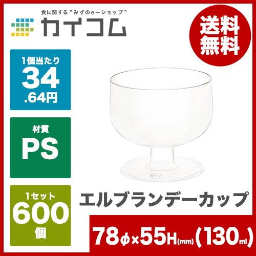 デザート カップ グラス コップ プラスチック 使い捨て 業務用エルブランデーカップサイズ : 76φ×55mm(140cc)入数 : 600単価 : 34.64円(税抜)