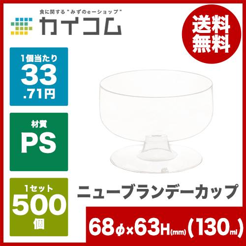 デザート カップ グラス コップ プラスチック 使い捨て 業務用ニューブランデーカップサイズ : 68φ×63mm(130cc)入数 : 500単価 : 33.71円(税抜)
