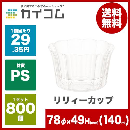 リリーカップサイズ : 78φ×49mm(140cc)入数 : 800単価 : 29.35円(税抜)