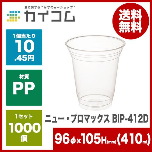 大切な プラスチックカップ 使い捨て 1000単価 業務用 コップ : プラカップ BIP-412D(透明)サイズ : 96φ×105mm(420cc)入数 : : 1000単価 : 10.45円(税抜), いいものハウス:8e8ae385 --- psicologia153.dominiotemporario.com