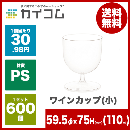 ワインカップ(小)サイズ : 60×75mm(90cc)入数 : 600単価 : 30.98円(税抜)