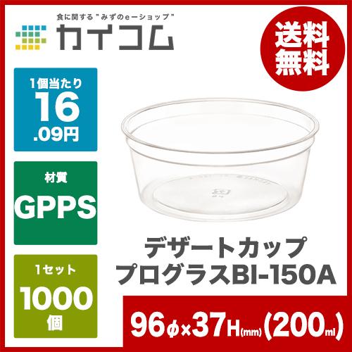 デザート カップ グラス コップ プラスチック 使い捨て 業務用プログラスBI-150Aサイズ : 96φ×37mm入数 : 1000単価 : 16.09円(税抜)