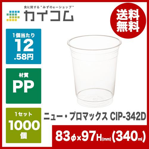 プラスチックカップ 使い捨て 業務用 コップ プラカップ CIP-342D(透明)サイズ : 83φ×97mm(340cc)入数 : 1000単価 : 12.58円(税抜)