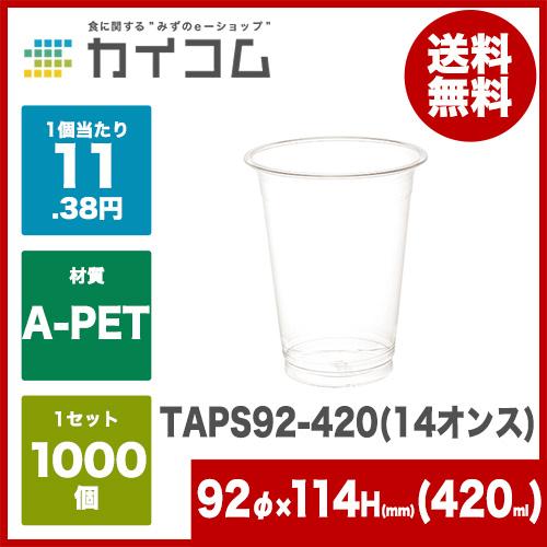 高い品質 プラスチックカップ 使い捨て コップ : プラカップ TAPS92-420(14オンス)サイズ 使い捨て : 92φ×114mm(420cc)入数 : : 1000単価 : 11.38円(税抜), アットボーテ:1bb16385 --- psicologia153.dominiotemporario.com