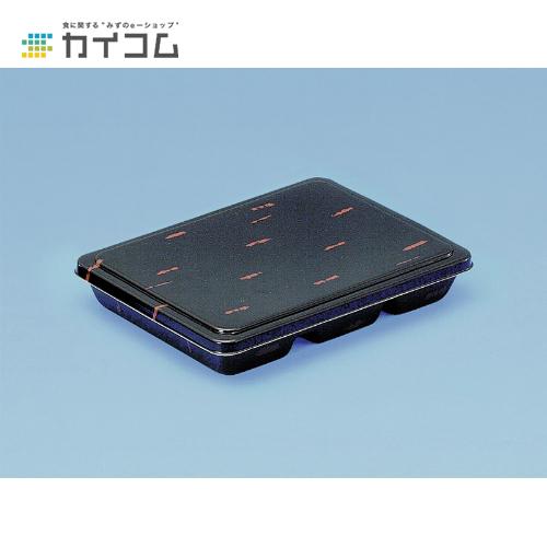 F-6(黒うるし)共フタサイズ : 244×186×14mm入数 : 400単価 : 31.39円(税抜)