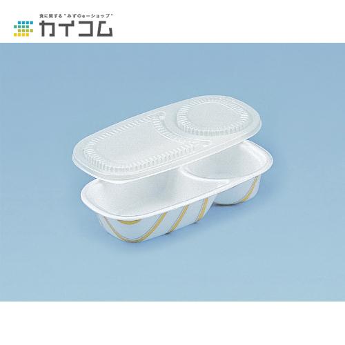 カレー容器(中)白、フタサイズ : 243×133×13mm入数 : 600単価 : 20.31円(税抜)