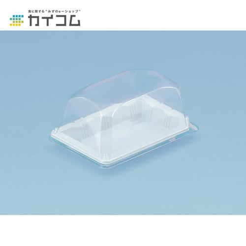 新ケーキボックス No.50(フタ)サイズ : 158×107×55mm入数 : 1000単価 : 19.52円(税抜)