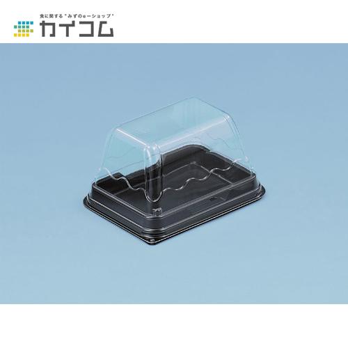 ケーキボックス No.52(フタ)サイズ : 137×110×57mm入数 : 1200単価 : 14.88円(税抜)