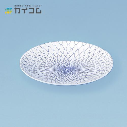 丸平皿190(あみめ)サイズ : 190φ×20mm入数 : 500単価 : 25.48円(税抜)