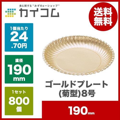 紙皿ゴールドプレート(菊型)8号サイズ : 190mm入数 : 800単価 : 24.7円(税抜)
