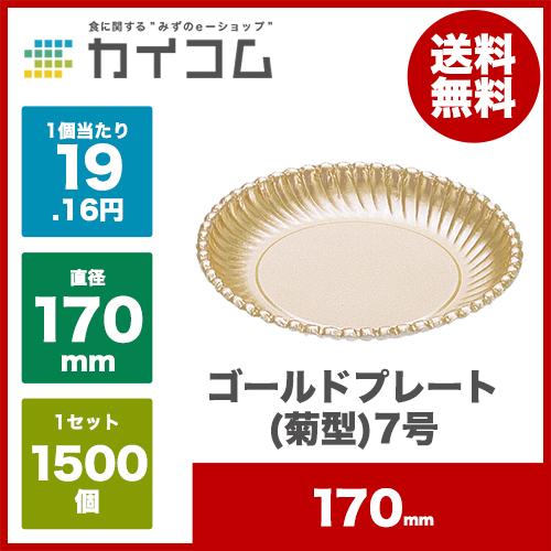 紙皿ゴールドプレート(菊型)7号サイズ : 170mm入数 : 1500単価 : 19.16円(税抜)