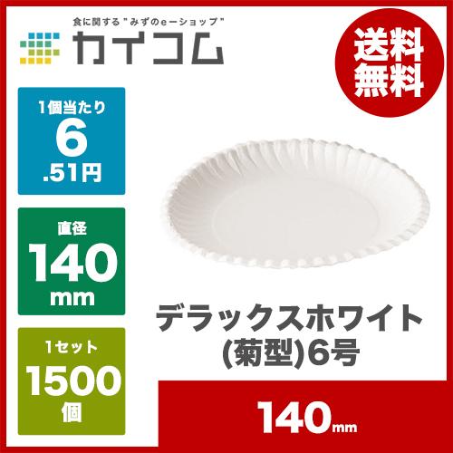 デラックスホワイト(菊型)6号サイズ : 140mm入数 : 1500単価 : 6.51円(税抜)