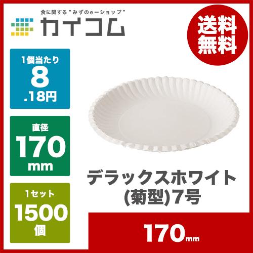 デラックスホワイト(菊型)7号サイズ : 170mm入数 : 1500単価 : 8.18円(税抜)