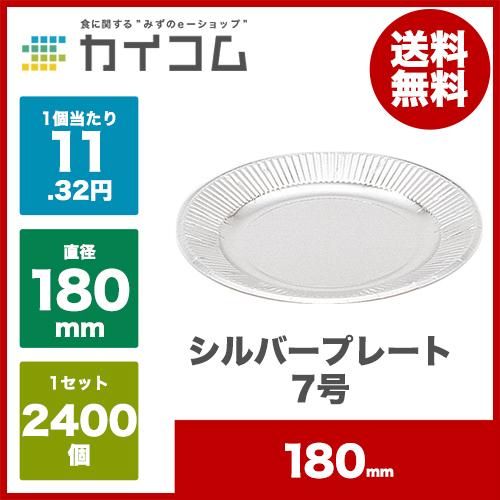 シルバープレート7号サイズ : 180mm入数 : 2400単価 : 11.32円(税抜)