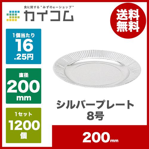 シルバープレート8号サイズ : 200mm入数 : 1200単価 : 16.25円(税抜)