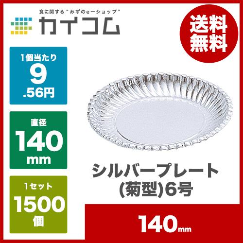 紙皿シルバープレート(菊型)6号サイズ : 140mm入数 : 1500単価 : 9.56円(税抜)