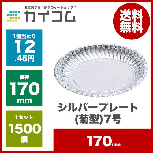 紙皿シルバープレート(菊型)7号サイズ : 170mm入数 : 1500単価 : 12.45円(税抜)
