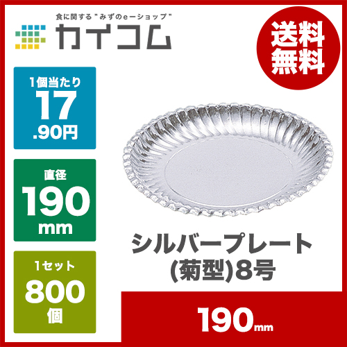 紙皿シルバープレート(菊型)8号サイズ : 190mm入数 : 800単価 : 17.9円(税抜)