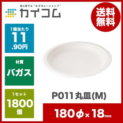 P011丸皿(M)サイズ : 180φ×18mm入数 : 1800単価 : 11.9円(税抜)