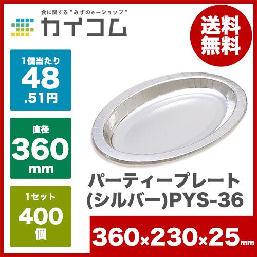 パーティープレート(シルバー)PYS-36サイズ : 360×230×25mm入数 : 400単価 : 48.51円(税抜)