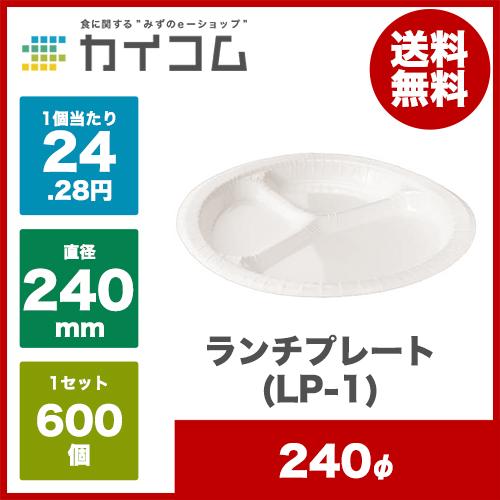 ランチプレート(LP-1)サイズ : 240φ入数 : 600単価 : 24.28円(税抜)