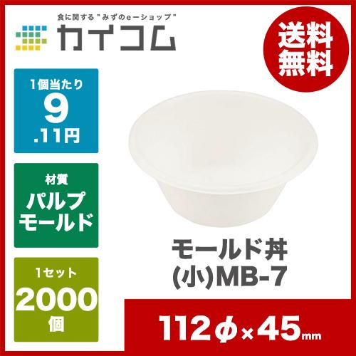 モールド丼(小)MD-7サイズ : 112φ×45mm入数 : 2000単価 : 9.11円(税抜)