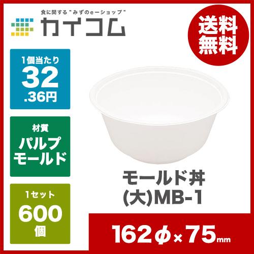 モールド丼(大)MD-1サイズ : 162φ×75mm入数 : 600単価 : 32.36円(税抜)
