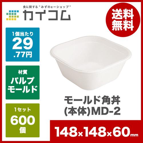 モールド角丼(本体)MD-2サイズ : 148×148×60mm入数 : 600単価 : 29.77円(税抜)