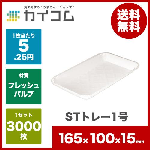 クリーントレー1号(CT-1)サイズ : 165×100×15mm入数 : 3000単価 : 5.25円(税抜)