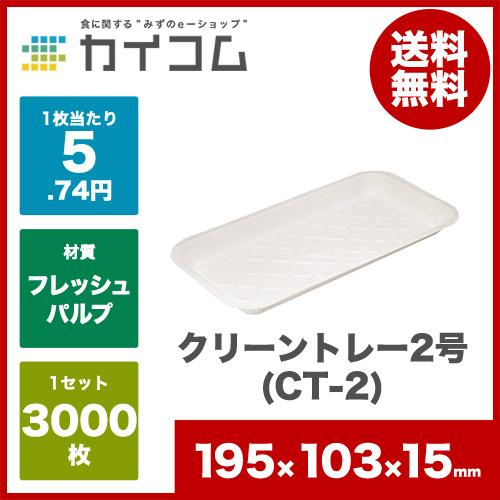 クリーントレー2号(CT-2)サイズ : 195×103×15mm入数 : 3000単価 : 5.74円(税抜)