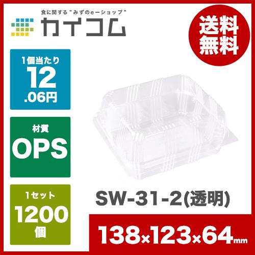 SW-31-2(透明)サイズ : 131×116×31/31mm入数 : 1200単価 : 12.06円(税抜)