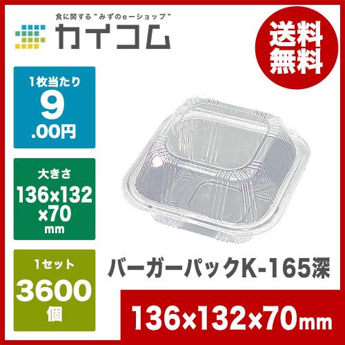 バーガーパックK-165深サイズ : 136×132×70mm入数 : 3600単価 : 9円(税抜)業務用 ハンバーガー 容器 デリバリー 持ち帰り バーガーラップ テイクアウト 包材 おしゃれ ラッピング 店舗用