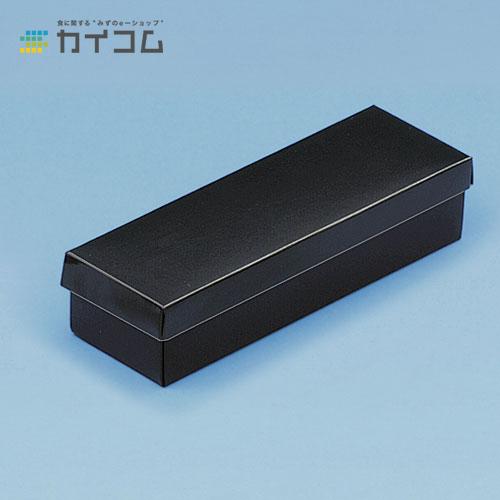 H-5-4黒 1本入(フタ付)サイズ : 220×70×48mm入数 : 300単価 : 65.33円(税抜)