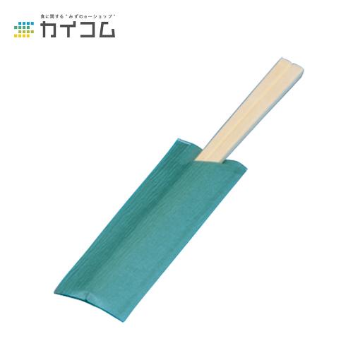白楊元禄(あいねず) 8寸サイズ : 8寸入数 : 4000単価 : 4.4円(税抜)