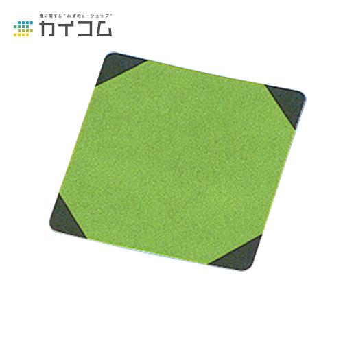 角型コースター(グリーン2色)サイズ : 1.0×85mm入数 : 5000単価 : 5.5円(税抜)