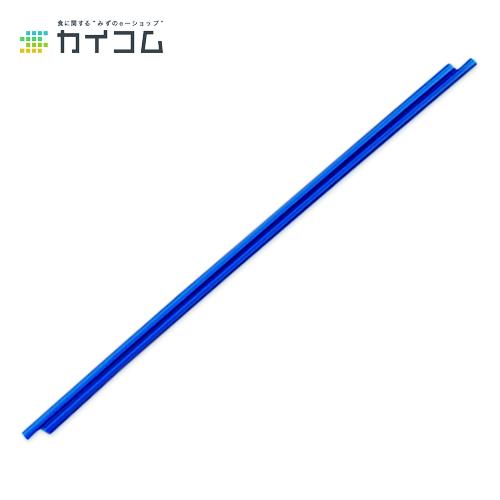 トロピカルストロー8インチ(青)サイズ : φ3.5×200mm入数 : 34000単価 : 0.55円(税抜)