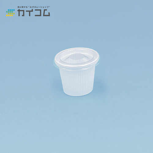 3/4オンスカップ(本体)サイズ : 43φ×35mm(21cc)入数 : 5000単価 : 3.99円(税抜)