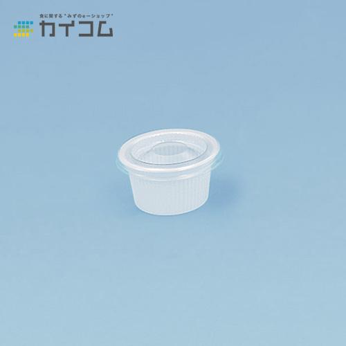 1/2オンスカップ(本体)サイズ : 43φ×24mm(14cc)入数 : 5000単価 : 3.06円(税抜)