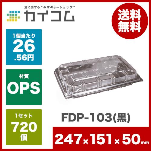 FDP-103(黒)サイズ : 247×151×30/20mm入数 : 720単価 : 26.56円(税抜)