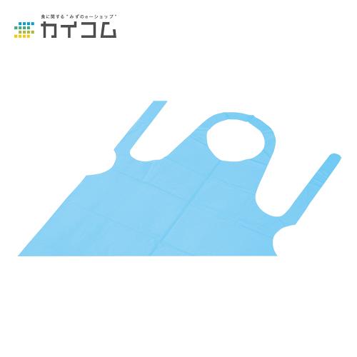 ポリエプロン(ブルー) Mサイズ : 700×1350mm入数 : 600単価 : 31.9円(税抜)