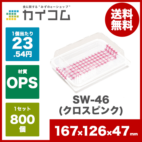 フードパック SW-46(クロスピンク)サイズ : 167×126×47mm入数 : 800単価 : 23.54円(税抜)