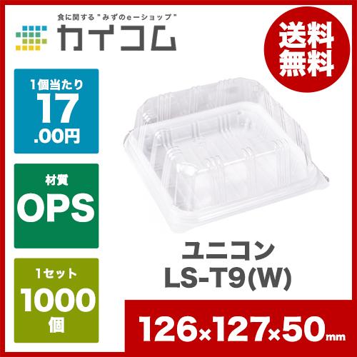 ユニコン LS-T9(W)サイズ : 126×126×50mm入数 : 1000単価 : 17円(税抜)