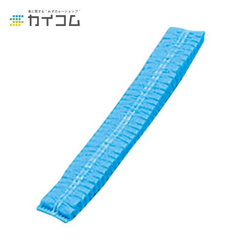 シンガーギャザーキャップ(ブルー)サイズ : フリーサイズ入数 : 1000単価 : 12.28円(税抜)