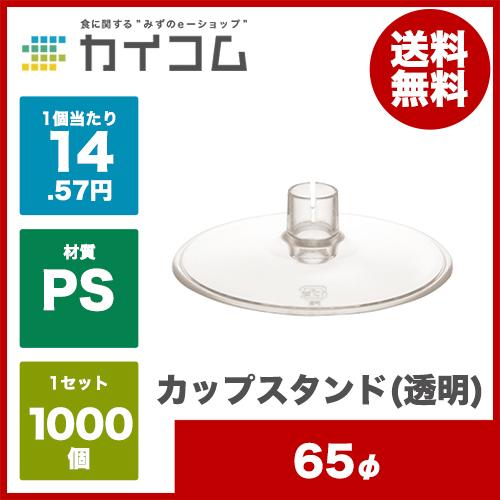 デザート カップ グラス コップ プラスチック 使い捨て 業務用カップスタンド(透明)サイズ : 足入数 : 1000単価 : 14.57円(税抜)