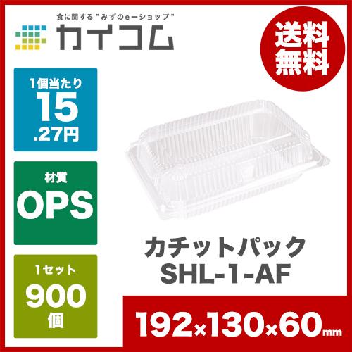 カチットパックSHL-1-AFサイズ : 192×130×31(19)mm入数 : 900単価 : 15.27円(税抜)